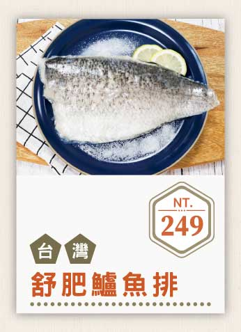 2021新模組熱銷-台灣安心激嫩舒肥鱸魚排200g