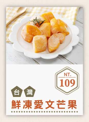 2021新模組熱銷-台灣鮮凍愛文芒果300g