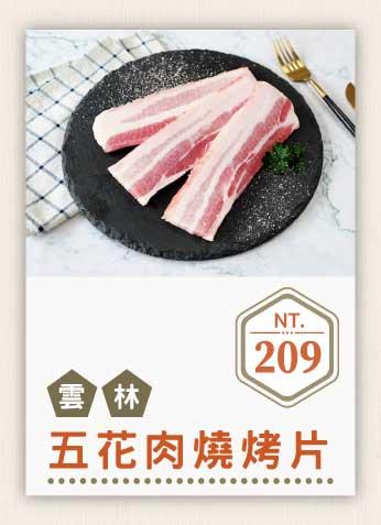2021新模組熱銷-雲林安心亞麻籽厚切五花肉燒烤片250g