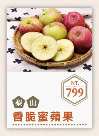 2021新模組熱銷-【梨山】草生香脆蜜蘋果2.5斤