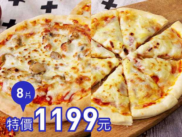 雙享披薩組