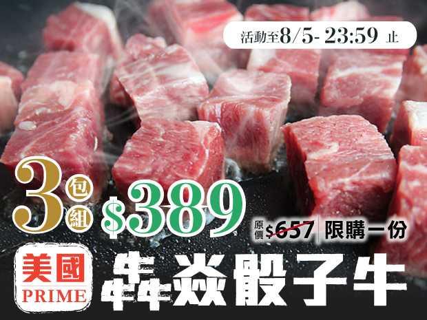 美國PRIME犇焱骰子牛200克3包