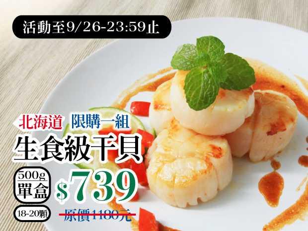 北海道生食級干貝500g_18-20顆