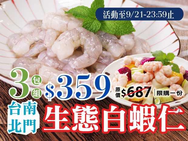 北門益生菌生態白蝦仁150g三包