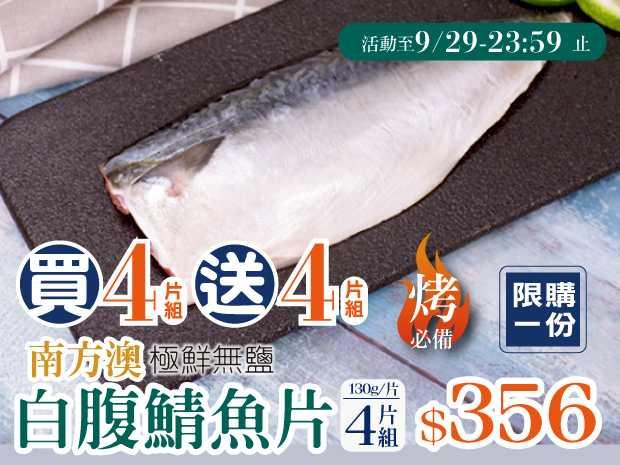 南方澳-極鮮無鹽白腹鯖魚片120-150g四片組