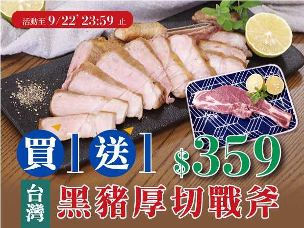 台灣黑豬厚切戰斧豬排300g