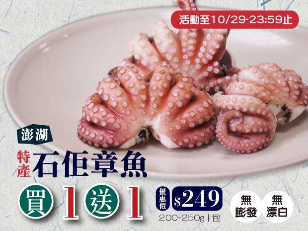 澎湖-特產石佢章魚200-250g