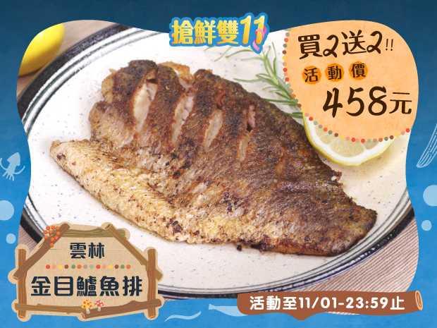 雲林無毒金目鱸魚排250-300g二片