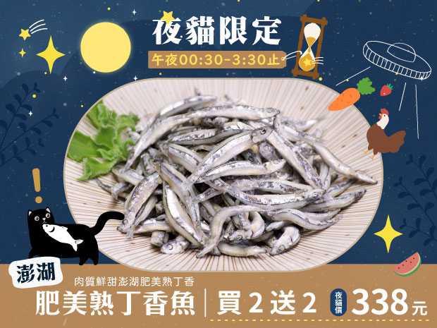 澎湖-肥美熟丁香魚200g二包