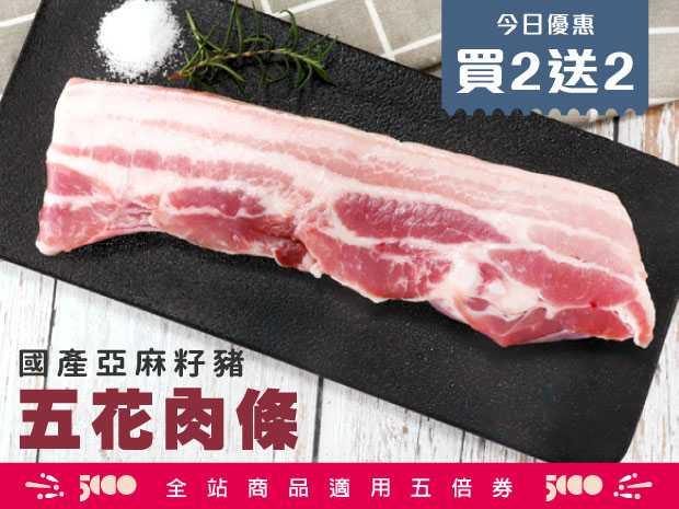 雲林安心亞麻籽豬五花肉條300g二包組