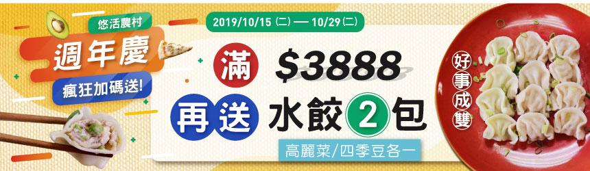2019悠活周年慶加碼滿3888再送水餃2包(好事成雙)