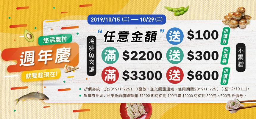 2019悠活周年慶任意金額送100,滿2200送300,3300送600