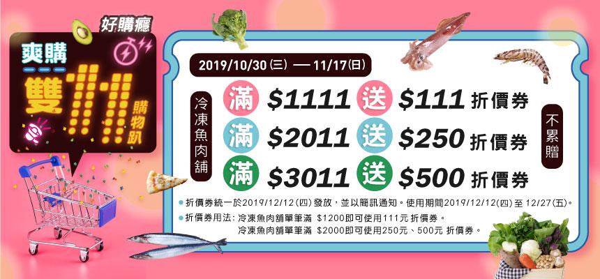 2019雙十一購物趴滿1111送111,滿2011送250,滿3011送500