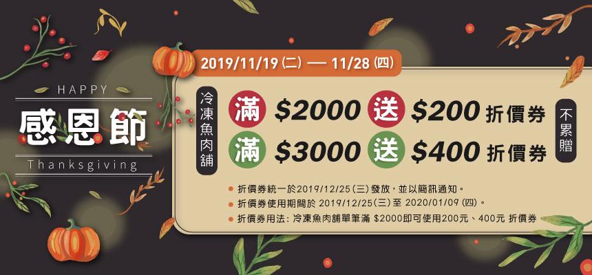2019感恩節滿2000送200,3000送400