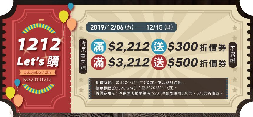 2019雙十二 Let's 購滿2212送300,滿3212送500