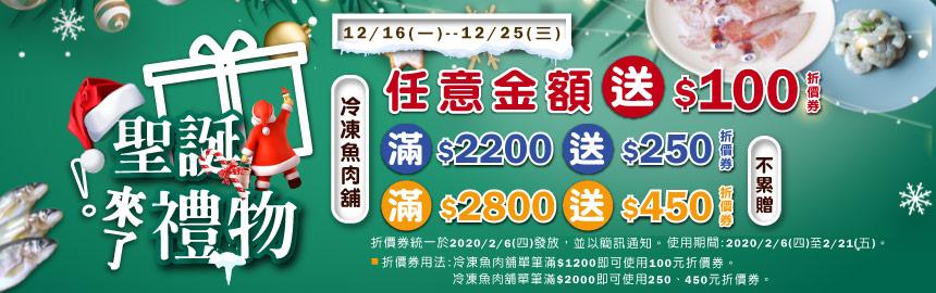 2019歡慶聖誕消費任意金額送100,滿2200送250,滿2800送450