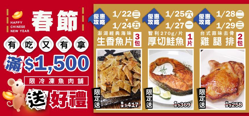 新春1500滿額蹭0122至0129