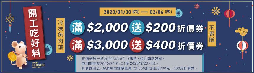 2020開工吃好料滿2000送200,滿3300送400