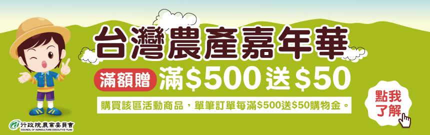 臺灣農產嘉年華-滿500送50