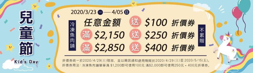 2020歡慶兒童節,消費任意金額送100,滿2150送250,滿2850送400