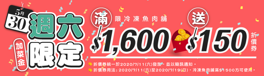 2020/5/30週六限定