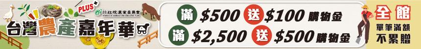 臺灣農產嘉年華PLUS(產地)-滿500送100滿2500送500