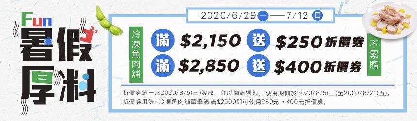 2020fun暑假厚料滿2150送250,滿2850送400
