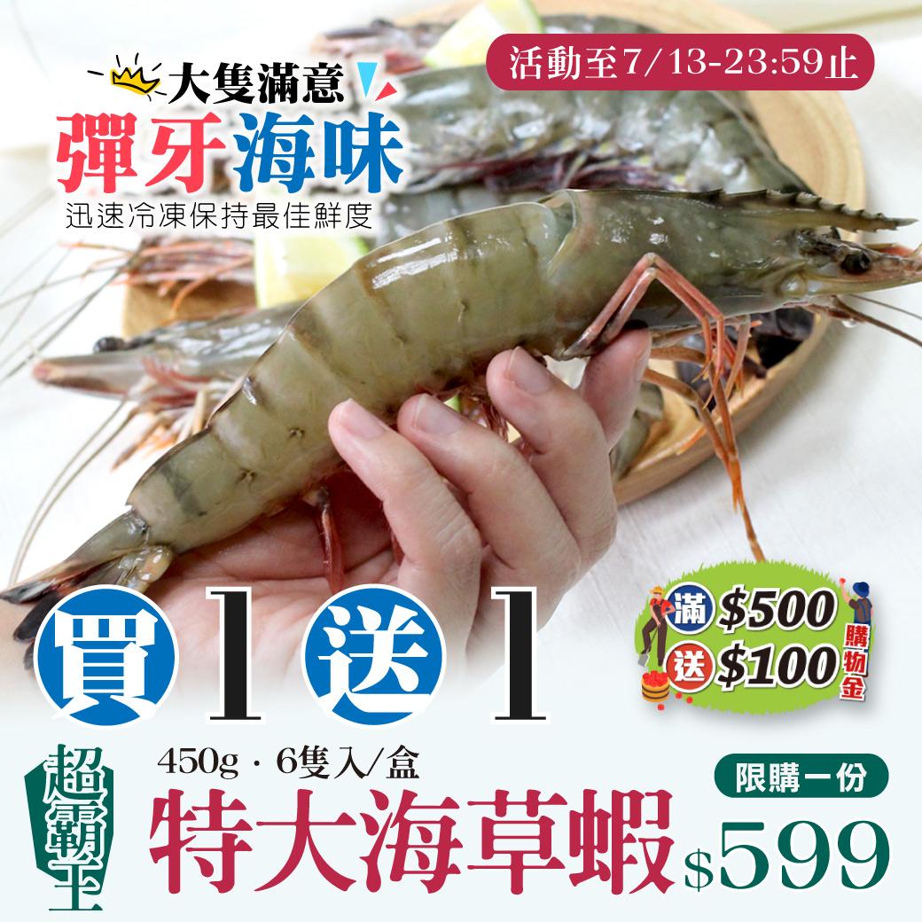 霸王特大海草蝦