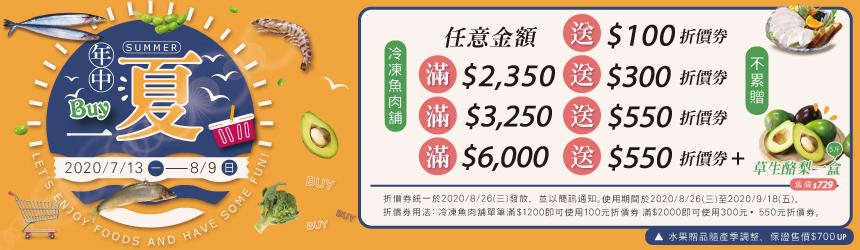 2020年中慶任意金額送100,滿2350送300,滿3250送550,滿6000再送無毒酪梨