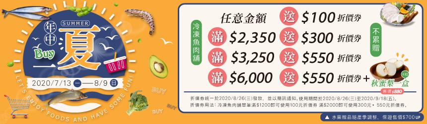 2020年中慶任意金額送100,滿2350送300,滿3250送550,滿6000再送秋蜜梨