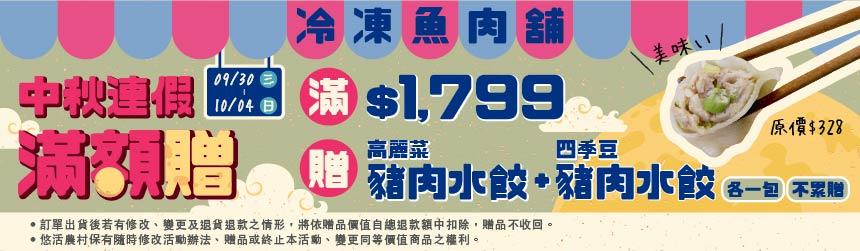 中秋連假加碼滿$1799送豬肉水餃(高麗菜+四季豆)各一包