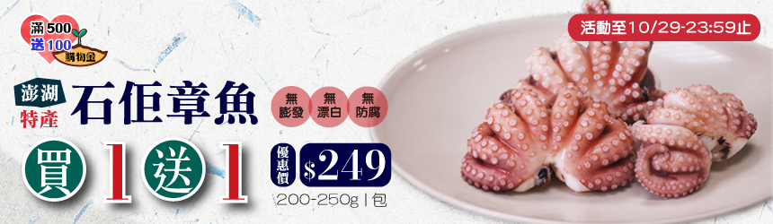 2020/10/29特別優惠