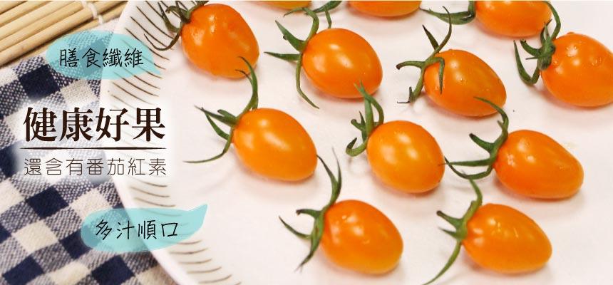 橙蜜香番茄