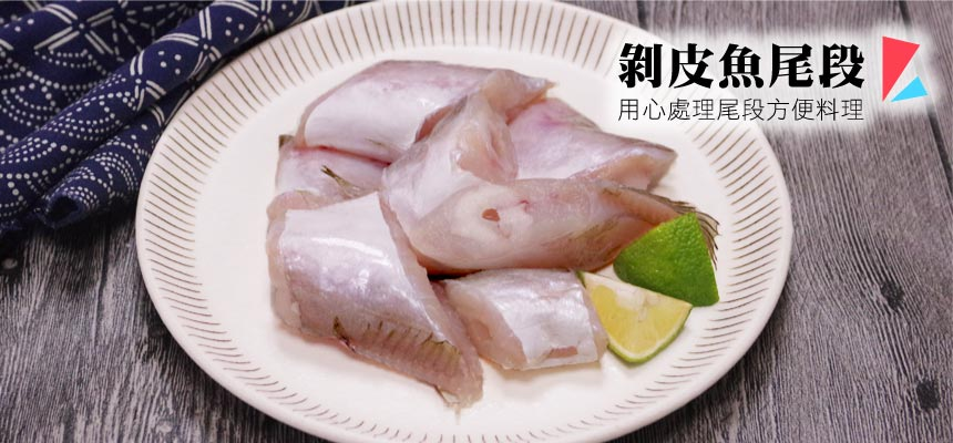 剝皮魚尾段