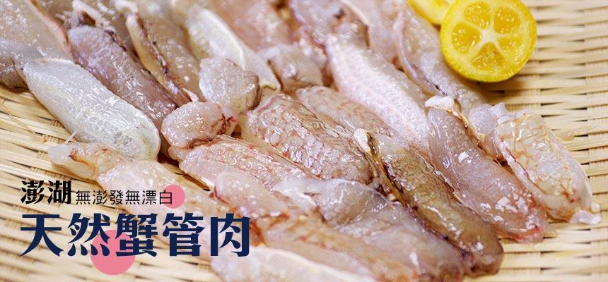 鮮凍扁蟹管肉
