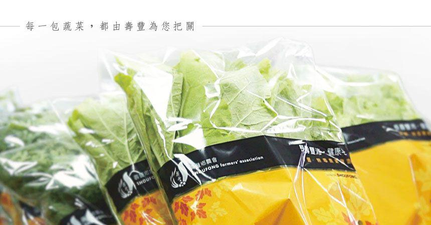 壽豐蔬菜箱