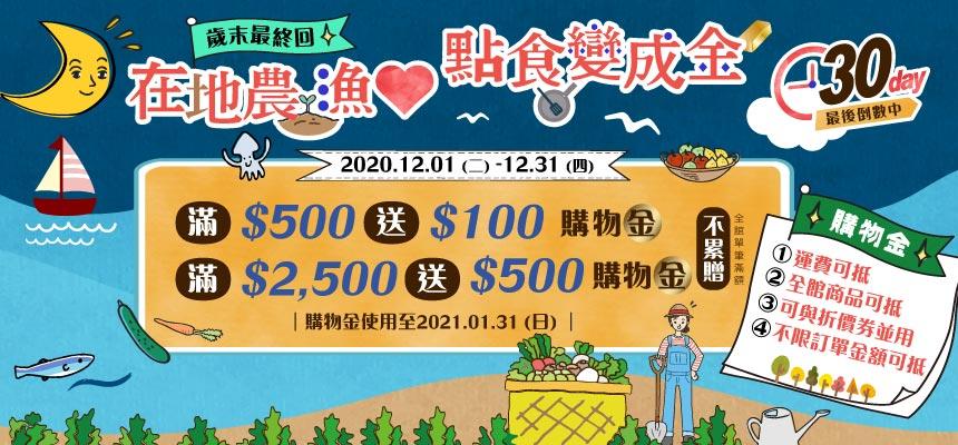 台灣農產嘉年華