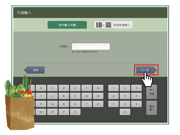 可選擇【自行輸入代碼】或選擇【條碼辨識輸入】,以QR Code掃描代替手動輸入