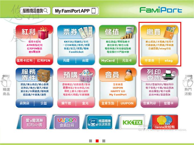 FamiPort選單中點選繳費