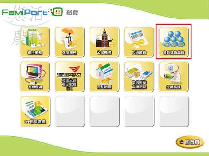 FamiPort選單中點「會員儲值繳費」
