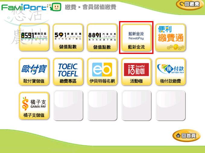 FamiPort選單中點選「藍新金流」