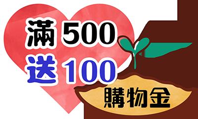 農委會滿500送100